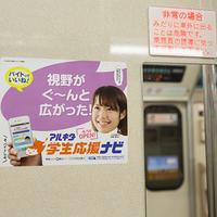 『アルキタ学生応援ナビ』キャンペーン 地下鉄 車内ステッカー