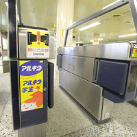 『アルキタ×学生』ハルバイトキャンペーン 地下鉄 改札口ステッカー