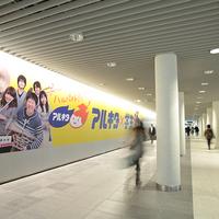 『アルキタ×学生』ハルバイトキャンペーン 地下歩行空間 広告