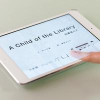 電子書籍『A Child of the Library 図書館の子』