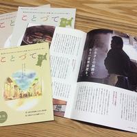 東北支援マガジン『ことづて』
