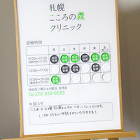 『札幌こころの森クリニック』サイン制作