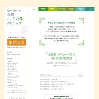 『札幌こころの森クリニック』サイト制作