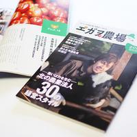 書籍『エガヲ農場』北海道の農業法人(HAJ出版)