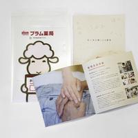『株式会社日本ケミカル プラム薬局』クリアファイル/パンフレット