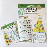 『人材育成セミナー』ポスター/リーフレット