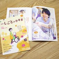 『未来のしごとの参考書 vol.1 介護のお仕事編』フリーペーパー制作