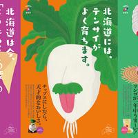 北海道立総合研究機構 イベント用PRポスター3種『道産とうもろこし粉』『甜菜(てんさい)チップス』『リンゴのレアフル』