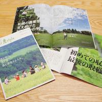 フリーペーパー『いいね!農style vol.7』