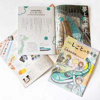『未来のしごとの参考書 vol.3 北海道新幹線を支えるシゴト』フリーペーパー制作