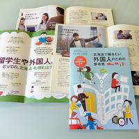 『北海道で働きたい外国人のための参考書』フリーペーパー制作