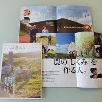 フリーペーパー『いいね!農style vol.8』