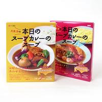 大泉洋プロデュース『本日のスープカレーのスープ』パッケージ