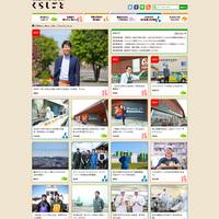 北海道の人、暮らし、仕事。『くらしごと』サイト制作