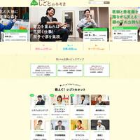 北海道の仕事に出会えるキャリア探求サイト『北海道 未来のしごとの参考書』サイト制作