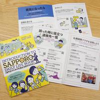 『留学生のための札幌生活便利BOOK』フリーペーパー制作