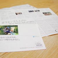 「安平町災害ボランティアセンター」立ち上げレポート