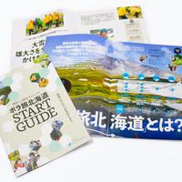 ボラ旅北海道START GUIDE