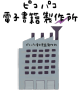 ピコパコ電子書籍製作所