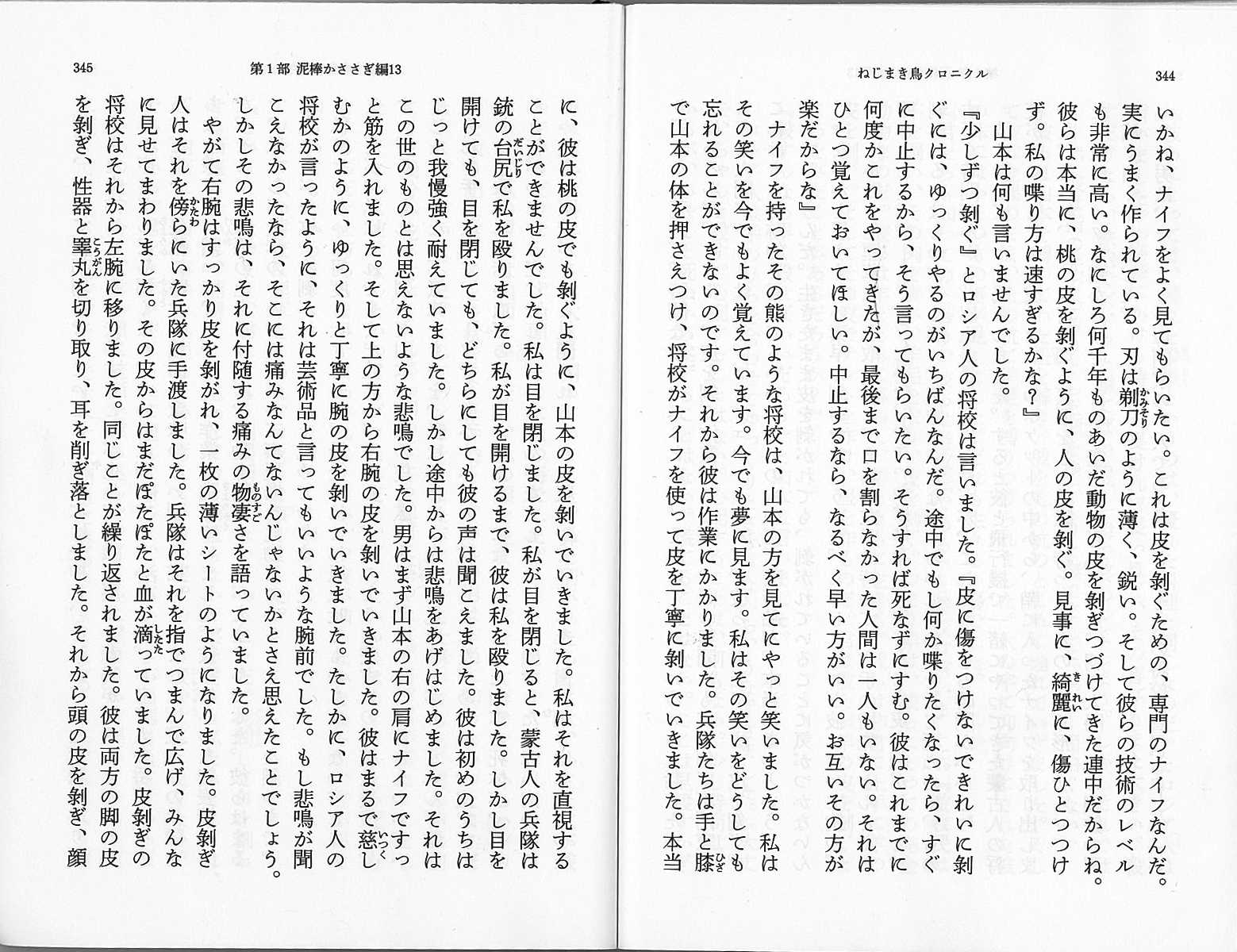 https://cs-sapporo.com/upload/image/4L_honbun_nejimakidori.jpg
