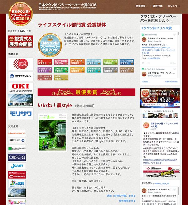 fp_taisyo_noustyle.jpg