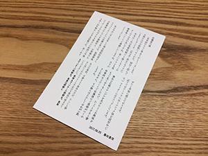 hagaki_fukan.jpg
