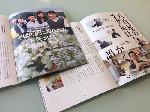 noustyle8_yaoya_horokanai.jpg