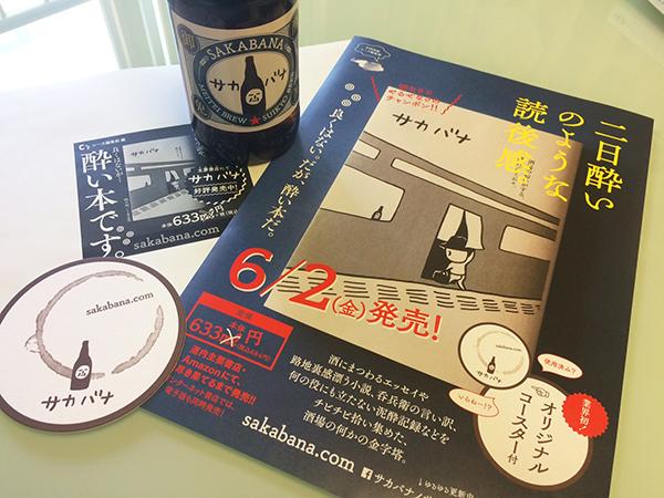 sakabana_moromoro.jpg