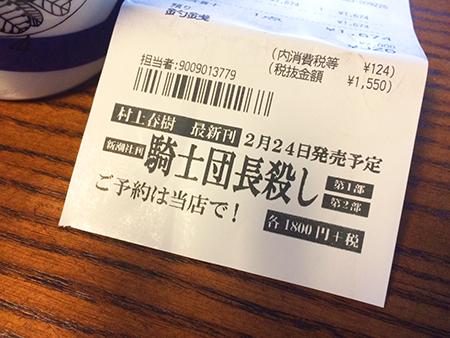 shinkan_yoyaku.jpg